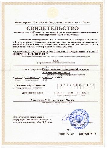 Свидетельство о внесении записи в Единый гос.реестр юридических лиц